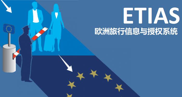 ETIAS – 欧洲旅行信息与授权系统