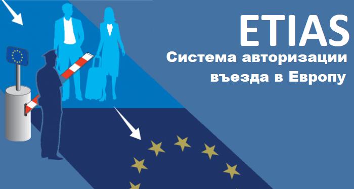 ETIAS – Система авторизации въезда в Европу